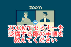 Procedures for attending seminars at ZOOM